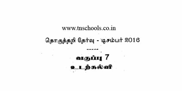 zen guide book for sslc students